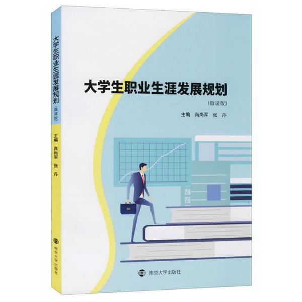 大学生职业生涯发展规划(微课版)