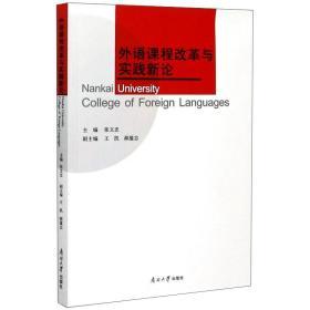 外语课程改革与实践新论