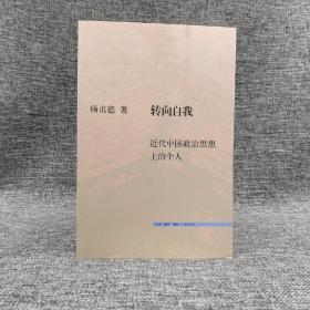 绝版| 转向自我:近代中国政治思想上的个人