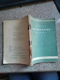 学校中结核病的预防(苏联通俗医学)