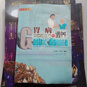 胃病中西医诊疗与调养