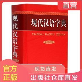 【正版包邮】 现代汉语字典(单色缩印版)初中高中大学通用必备