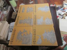 连环图画说唐(全六集)6册合售:2001年一版一印