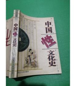 中国性文化史