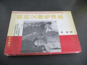 我的父亲毛泽东