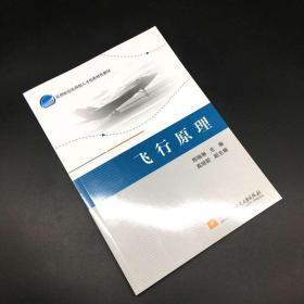正版现货 飞行原理(民用航空应用型人才培养特色教材) 正版书籍 北京航空航天大学 飞行原理 9787512421721