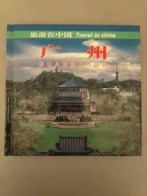 旅游在中国:广州     库存书    2021.1.15