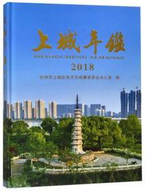 现货正版 上城年鉴2018    FZ12方志图书