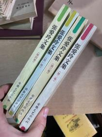 张爱玲文集1-4卷