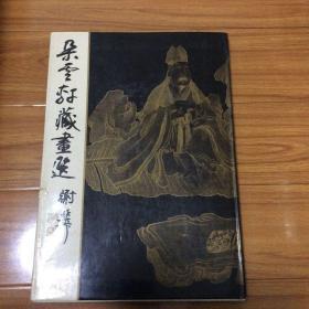 朵云轩藏画选(8开精装本)