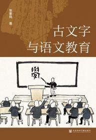古文字与语文教育                     张素凤 著