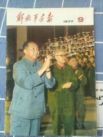 解放军画报(1977-9)