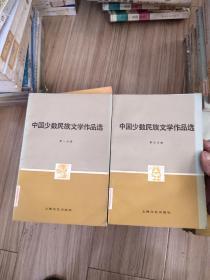 中国少数民族文学作品选择,第一分册,第五分册!