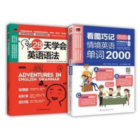 2册 28天学会英语语法+看图巧记情景英语单词2000完全图解情景式英语词汇常用分类 英语单词大全书籍 词根记忆 英语词汇语法大全