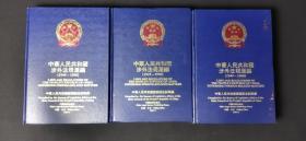 中华人民共和国涉外法规汇编上中下.