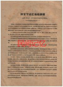 中共党史教学参考资料