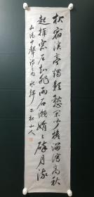日本回流   字画 软片 5514  5515  书法双幅