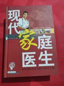现代家庭医生(修订版)