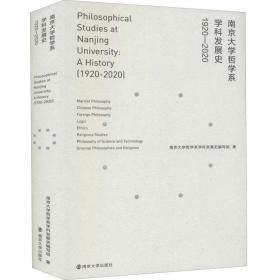 南京大学哲学系学科发展史(1920-2020)
