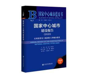 国家中心城市蓝皮书:国家中心城市建设报告(2020)