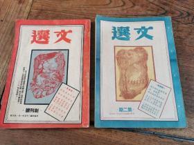 民国三十五年《文选》创刊号及第二期两册,郑振铎、沈从文等均有见文。