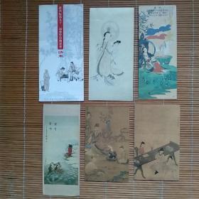 上海新世纪,大众敬华拍卖会(请柬,参观卡)