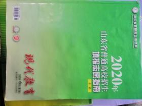 2020山东省普通高校招生填报志愿指南 本科
