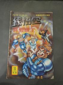 超时空猴王-孙悟空19:真假猴王(全彩色)