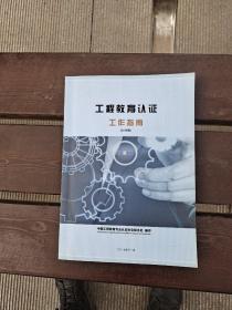 工程教育认证工作指南(2017版)