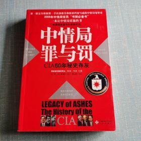 中情局罪与罚:Legacy of Ashes:The History of the CIA (Hardcover)
