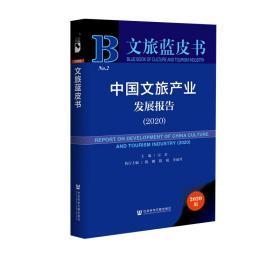 正版图书社科文献 文旅蓝皮书 中国文旅产业发展报告(2020) 司若 主编