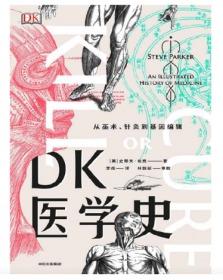 DK医学史:从巫术 针灸到基因编辑