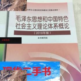【现货】【欢迎下单!】【现货】(现货2)《毛泽东思想和中国特