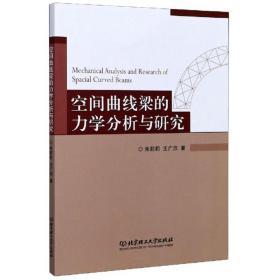 空间曲线梁的力学分析与研究