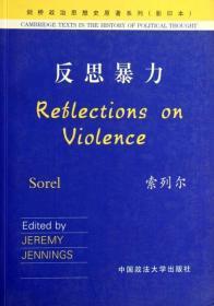 反思暴力(  本)/剑桥政治思想史原著系列