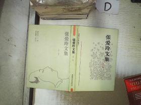 张爱玲文集(第二卷) ''