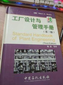 工厂设计与管理手册