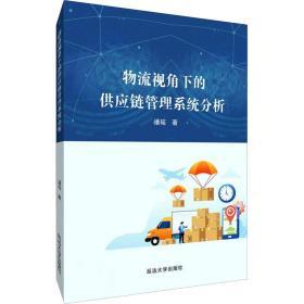 物流视角下的供应链管理系统分析