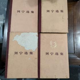 列宁选集(1-4)