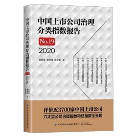 2020中国上市公司治理分类指数报告No.19