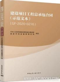 建设项目工程总承包合同(示范文本)(GF-2020-0216) 1511236836 中华人民共和国住房和城乡建设部 国家市场监督管理总局 中国建筑工业出版社