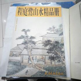 程庭鹭山水精品册