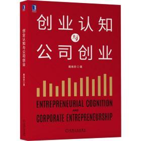 创业认知与公司创业