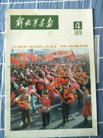 解放军画报(1978-4)