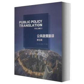 正版全新   公共政策翻译