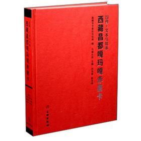 图像·文本与叙事:西藏昌都嘎玛嘎赤唐卡