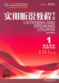 实用听说教程1(学生用书第2版)