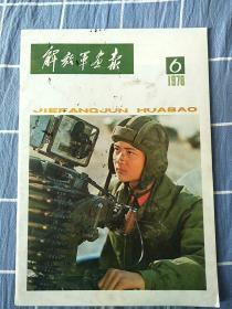 解放军画报(1978-6)