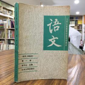 语文 第一册(九年义务教育初级中学课本、研究试验本)