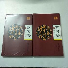 京匠:百家谱(共2册)